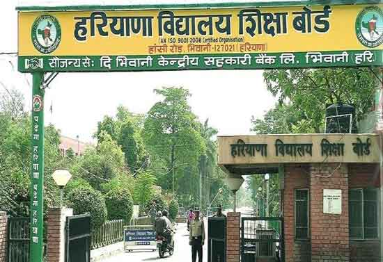 Haryana Board of School Education Sachkahoon