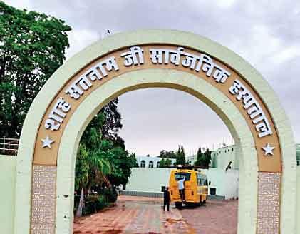 Shah Satnam Ji General Hospital