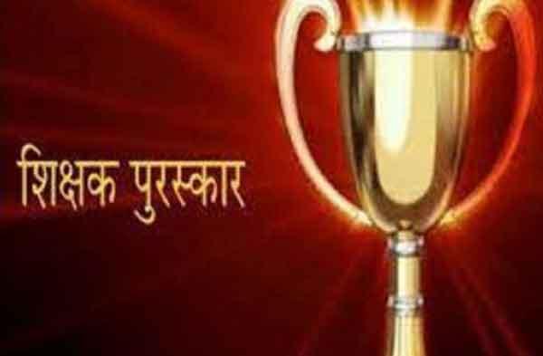 State Teacher Award sachkahoon