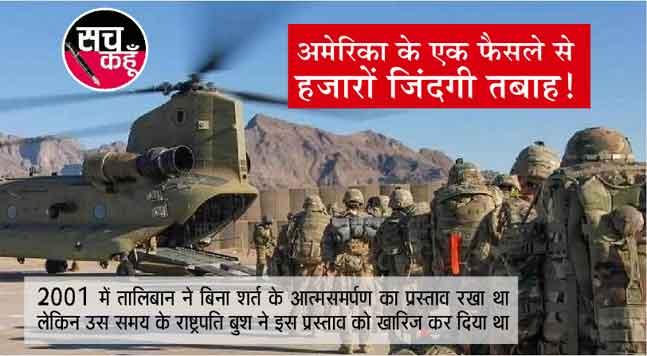 America vs Afghanistan