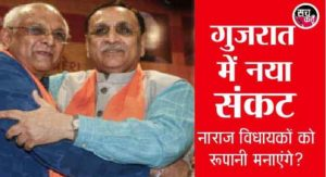 Cabinet formation in Gujarat sachkahoon