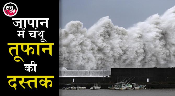 Chanthu Storm