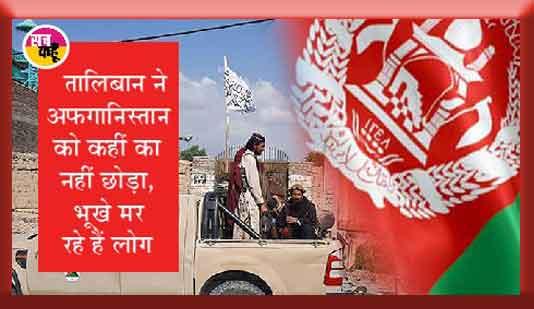 China's love for Taliban sachkahoon