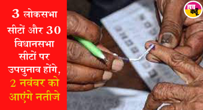 Ellenabad By Election