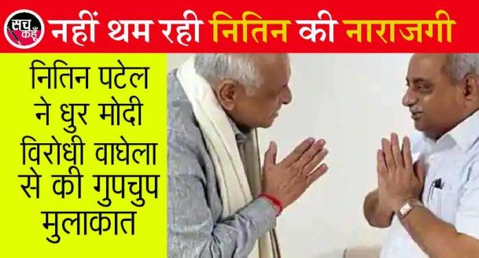 Gujarat Cabinet