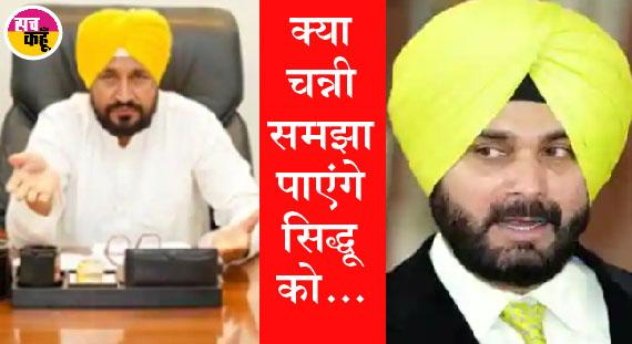 Punjab Congress