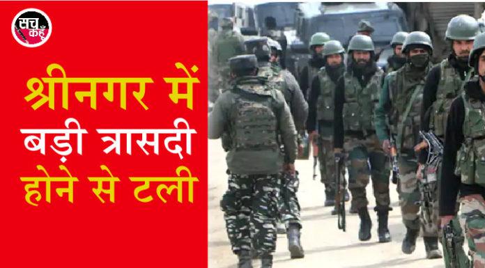 Srinagar CRPF Bunker