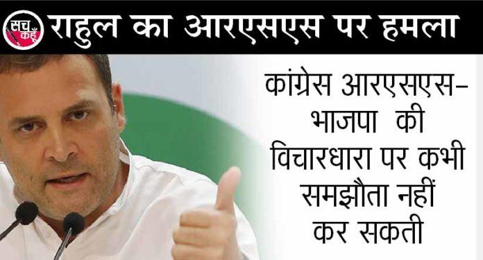 rahul ghandi